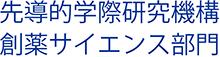 大阪大学未来戦略機構第六部門 創薬基盤科学研究部門 [大阪大学未来戦略機構第六部門]