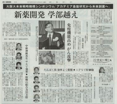 売新聞 2014年4月26日付記事
