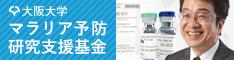 大阪大学マラリア予防研究支援基金